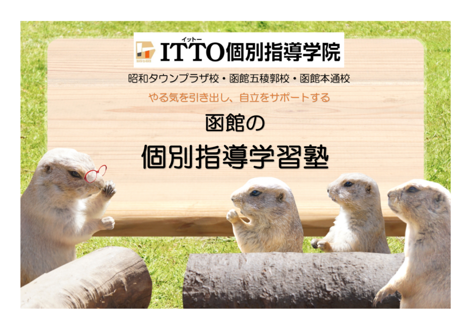 函館の個別指導学習塾 ITTO個別指導学院
